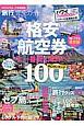 旅行完全ガイド 完全ガイドシリーズ160 格安航空券辛口ランキング100