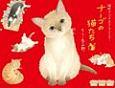 ナーゴの猫たちカレンダー 2017