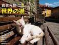 岩合光昭 世界の猫カレンダー 2017