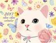 猫のChoo chooカレンダー 2017