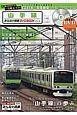 山手線 みんなの鉄道DVDBOOKシリーズ