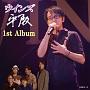 1st Album(DVD付)