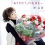 『ありがとう』の花束を…