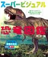 スーパービジュアル恐竜図鑑<新訂版>