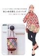 おしゃれを彩る、ニット バッグ クールジャパン再発見。かぎ針で編む日本の伝統文様