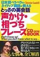 とっさの英会話 声かけ・相づちフレーズCD-ROM BOOK 日本語ペラペラのネイティブ講師が教える