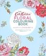 キャスキッドソンの花のぬり絵ブック クラシック&モダンローズ、デイジーなど人気の43パ