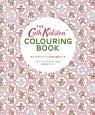 キャスキッドソンのぬり絵ブック フルーツ、アニマル、ローズなど人気の43パターン