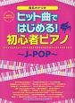やさしいピアノ・ソロ ヒット曲ではじめる!初心者ピアノ~J-POP~ 音名カナつき