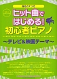 やさしいピアノ・ソロ ヒット曲ではじめる!初心者ピアノ~テレビ&映画テーマ~ 音名カナつき