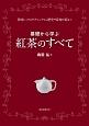基礎から学ぶ 紅茶のすべて 美味しくするテクニックから歴史や産地の話まで