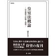 皇室法概論-皇室制度の法理と運用-<復刻版>