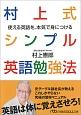 村上式シンプル英語勉強法 使える英語を、本気で身につける