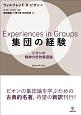 集団の経験 ビオンの精神分析的集団論
