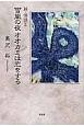 新・怪談 雪嵐の夜オオカミは恋をする (2)