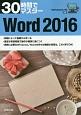 30時間でマスター Word2016 Windows10対応