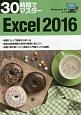 30時間でマスター Excel2016 Windows10対応