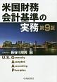 米国財務会計基準の実務<第9版>