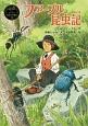ファーブル昆虫記 ポプラ世界名作童話14