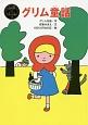 グリム童話 ポプラ世界名作童話15