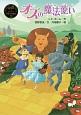 オズの魔法使い ポプラ世界名作童話16
