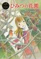 ひみつの花園 ポプラ世界名作童話17