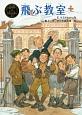 飛ぶ教室 ポプラ世界名作童話20
