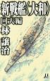 新戦艦〈大和〉 回天編
