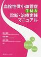 血栓性微小血管症(TMA)診断・治療実践マニュアル