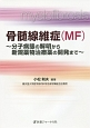 骨髄線維症(MF) 分子病態の解明から新規薬物治療薬の開発まで