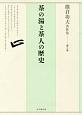 熊倉功夫著作集 茶の湯と茶人の歴史 (2)