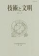 技術と文明 20-2 日本産業技術史学会会誌(39)