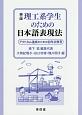 理工系学生のための日本語表現法 アウトカム達成のための初年次教育