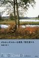ポカホンタスのいる湖景;移住者たち アルノ・シュミット・コレクション