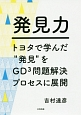 """発見力 トヨタで学んだ""""発見""""をGD3問題解決プロセスに展開"""