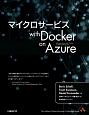 マイクロサービス with Docker on Azure
