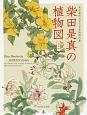 柴田是真の植物図 東京藝術大学大学美術館所蔵