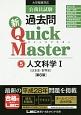 公務員試験 過去問 新・Quick Master 人文科学1(日本史・世界史)<第6版> (5)