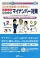 医療機関のためのマイナンバー対策 医療経営士実践テキストシリーズ5 個人情報保護法から医療等IDがもたらす影響まで(5)