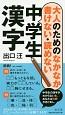 大人のためのなかなか書けない・読めない中学生漢字