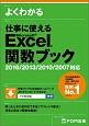 よくわかる仕事に使えるMicrosoft Excel 関数ブック 2016/2013/2010/2007対応