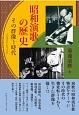 昭和演歌の歴史 その群像と時代