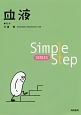 Simple Step 血液