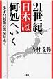 21世紀、日本は何処へいく 少子高齢化の闇を超えて