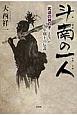 斗南の一人 「武道の神の子」となった少年剣士の伝説