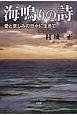 海鳴りの詩-うた- 愛と哀しみの日々に生きて
