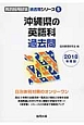 沖縄県の英語科 過去問 教員採用試験「過去問」シリーズ 2018