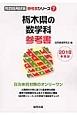 栃木県の数学科 参考書 教員採用試験「参考書」シリーズ 2018
