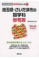埼玉県・さいたま市の数学科 参考書 教員採用試験「参考書」シリーズ 2018