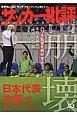 サッカー批評 (83)